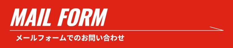 MAIL FORM メールフォームでのお問い合わせ